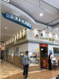 泉屋イオンモール釧路昭和店
