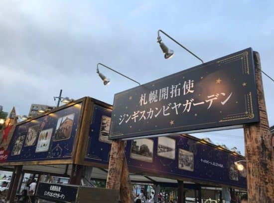 札幌開拓使ジンギスカンビアガーデン