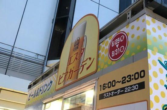札幌エスタビアガーデン