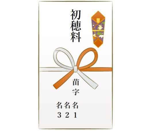 七五三初穂料のし袋の書き方